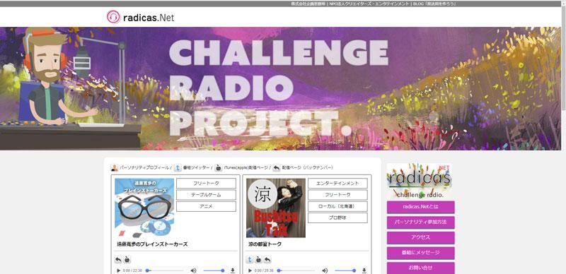 インターネットラジオステーション