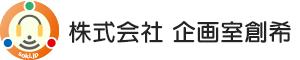 株式会社企画室創希